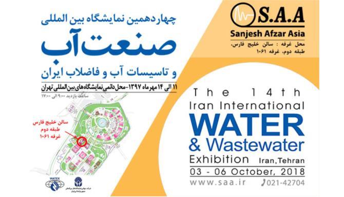 Image_چهاردهمین نمایشگاه بین المللی صنعت آب و تاسیسات آب و فاضلاب ایران